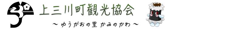 上三川町観光協会